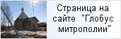 храм «Храм святого равноапостольного князя Владимира в Щеглово (строится)»  на сайте «Глобус Санкт-Петербургской митрополии»