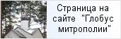 храм «Храм Всех святых в п. Большая Ижора»  на сайте «Глобус Санкт-Петербургской митрополии»