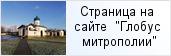 храм «Храм святителя Николая в Приморском районе»  на сайте «Глобус Санкт-Петербургской митрополии»