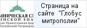 место «Паломнический отдел Гатчинской епархии»  на сайте «Глобус Санкт-Петербургской митрополии»