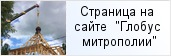 храм «Храм великомученицы Ирины в Ириновке (строится)»  на сайте «Глобус Санкт-Петербургской митрополии»