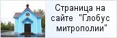 храм «Храм великомученицы Ирины в Ириновке»  на сайте «Глобус Санкт-Петербургской митрополии»