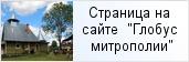 храм «Храм преподобного Серафима Саровского в деревне Нурма»  на сайте «Глобус Санкт-Петербургской митрополии»
