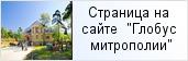 место «Центр паллиативной помощи в Ольгино»  на сайте «Глобус Санкт-Петербургской митрополии»