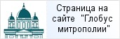 место «Благотворительный фонд Спасо-Преображенского собора»  на сайте «Глобус Санкт-Петербургской митрополии»