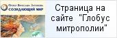 место «Проект «Созидающий мир»»  на сайте «Глобус Санкт-Петербургской митрополии»