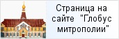 место «Музейно-монастырский комплекс в честь преподобного Серафима Вырицкого (строится)»  на сайте «Глобус Санкт-Петербургской митрополии»