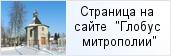 храм «Храм Владимирской иконы Божией Матери в садоводческом массиве «Мшинская» (строится)»  на сайте «Глобус Санкт-Петербургской митрополии»