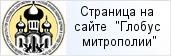 место «Фонд содействия строительству культовых сооружений Русской Православной Церкви в городе Санкт-Петербурге»  на сайте «Глобус Санкт-Петербургской митрополии»