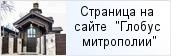 храм «Храм священномученика Харлампия на ул. Староорловской в Озерках»  на сайте «Глобус Санкт-Петербургской митрополии»