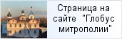 храм «Храм Успения Пресвятой Богородицы п. Хиттолово (строится)»  на сайте «Глобус Санкт-Петербургской митрополии»