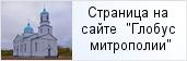 место «Подпорожское благочиние Тихвинской епархии»  на сайте «Глобус Санкт-Петербургской митрополии»