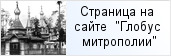 место «Храм Преображения Господня в Лигово (утраченный)»  на сайте «Глобус Санкт-Петербургской митрополии»