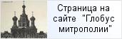 храм «Храм Успения Пресвятой Богородицы на улице Крупской»  на сайте «Глобус Санкт-Петербургской митрополии»