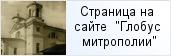 место «Церковь Преображения Господня в Московской Славянке (разрушена в 1946 году)»  на сайте «Глобус Санкт-Петербургской митрополии»