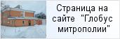 место «Епархиальный склад»  на сайте «Глобус Санкт-Петербургской митрополии»