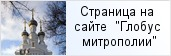 храм «Собор Владимирской иконы Божией Матери в г. Кронштадте»  на сайте «Глобус Санкт-Петербургской митрополии»