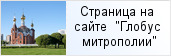 храм «Храм Преображения Господня в Лигове»  на сайте «Глобус Санкт-Петербургской митрополии»