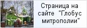 храм «Свято-Троицкий храм в г. Всеволожске»  на сайте «Глобус Санкт-Петербургской митрополии»