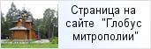 храм «Храм Прп. Сергия Радонежского в г. Сертолово»  на сайте «Глобус Санкт-Петербургской митрополии»