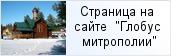 храм «Свято-Троицкого храм п. Мельниково»  на сайте «Глобус Санкт-Петербургской митрополии»