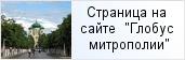 храм «Павловский собор г. Гатчина»  на сайте «Глобус Санкт-Петербургской митрополии»