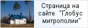храм «Храм Владимирской иконы Божией Матери в п. Елизаветино.»  на сайте «Глобус Санкт-Петербургской митрополии»