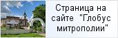 храм «Храм Свт. Николая Чудотворца в д. Ястребино»  на сайте «Глобус Санкт-Петербургской митрополии»