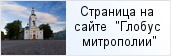 храм «Спасо-Преображенский собор в г. Выборге»  на сайте «Глобус Санкт-Петербургской митрополии»