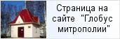 храм «Часовня св. вмч. Георгия Победоносца в пос. Синявино»  на сайте «Глобус Санкт-Петербургской митрополии»