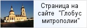 храм «Свято-Троицкий храм в д. Горка-Хваловская»  на сайте «Глобус Санкт-Петербургской митрополии»