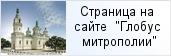 храм «Храм Святой Живоначальной Троицы в д. Иссад»  на сайте «Глобус Санкт-Петербургской митрополии»