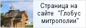 храм «Храм Всех Святых на старом городском кладбище в г. Лодейное Поле»  на сайте «Глобус Санкт-Петербургской митрополии»