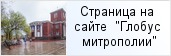 храм «Храм св. вмц. Екатерины (г.Луга)»  на сайте «Глобус Санкт-Петербургской митрополии»