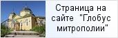 храм «Храм Успения Божией Матери в с. Городец»  на сайте «Глобус Санкт-Петербургской митрополии»