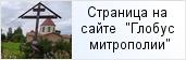 храм «Храм-часовня св. пророка Илии в д.Ям-Тесово»  на сайте «Глобус Санкт-Петербургской митрополии»