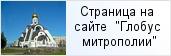 храм «Собор иконы Божией Матери «Неопалимая Купина» в Сосновом Бору»  на сайте «Глобус Санкт-Петербургской митрополии»
