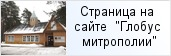 храм «Храм св. вмч. Пантелеймона в Сосновом Бору»  на сайте «Глобус Санкт-Петербургской митрополии»