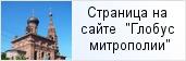 храм «Храм Святой Троицы в д. Гора-Валдай»  на сайте «Глобус Санкт-Петербургской митрополии»