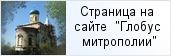 храм «Храм св. прав. Иова Многострадального г.Тихвин»  на сайте «Глобус Санкт-Петербургской митрополии»