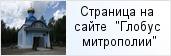 храм «Часовня Всех Святых на кладбище г. Тихвина»  на сайте «Глобус Санкт-Петербургской митрополии»
