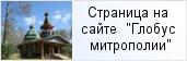 храм «Храм Покрова Пресвятой Богородицы в г. Бокситогорске»  на сайте «Глобус Санкт-Петербургской митрополии»