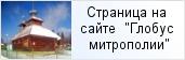 храм «Храм Рождества Пресвятой Богородицы в г. Кириши»  на сайте «Глобус Санкт-Петербургской митрополии»