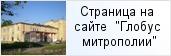 храм «Храм Казанской иконы Божией Матери в г. Тосно»  на сайте «Глобус Санкт-Петербургской митрополии»