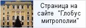 храм «Храм святого Иоанна Богослова Санкт-Петербургской духовной академии»  на сайте «Глобус Санкт-Петербургской митрополии»