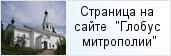 место «Иоанно-Богословский Череменецкий мужской монастырь»  на сайте «Глобус Санкт-Петербургской митрополии»