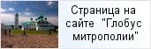 место «Свято-Троицкий Александра Свирского мужской монастырь»  на сайте «Глобус Санкт-Петербургской митрополии»