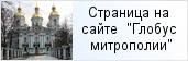храм «Николо-Богоявленский морской собор»  на сайте «Глобус Санкт-Петербургской митрополии»