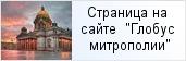 храм «Собор св. прп. Исаакия Далматского «Исаакиевский»»  на сайте «Глобус Санкт-Петербургской митрополии»