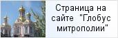 храм «Крестовоздвиженский казачий собор на Лиговском пр.»  на сайте «Глобус Санкт-Петербургской митрополии»